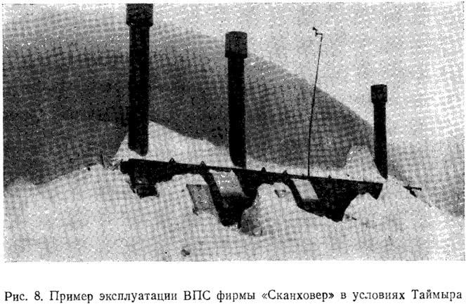 Рис. 8. Пример эксплуатации ВПС фирмы «Сканховер» в условиях Таймыра