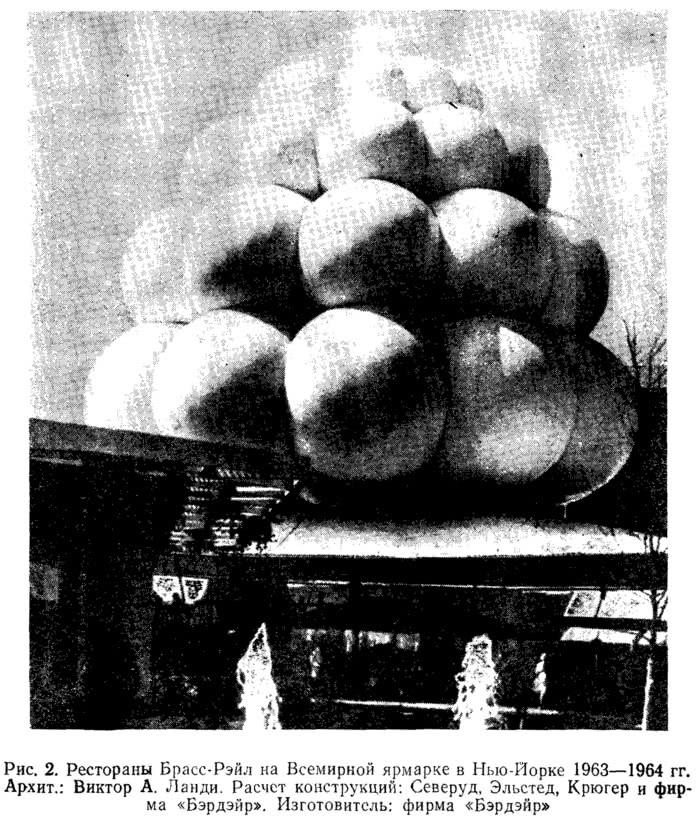 Рис. 2. Рестораны Брасс-Рэйл на Всемирной ярмарке в Нью-Йорке 1963-1964 гг.