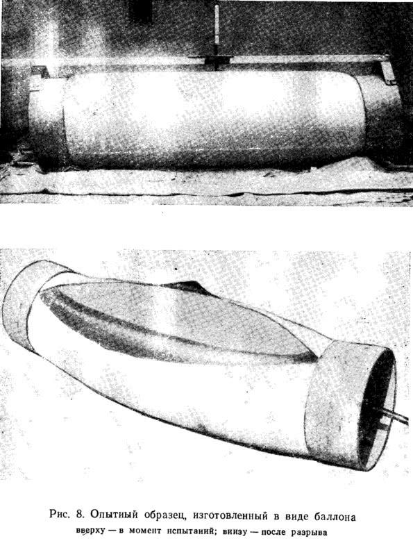 Рис. 8. Опытный образец, изготовленный в виде баллона