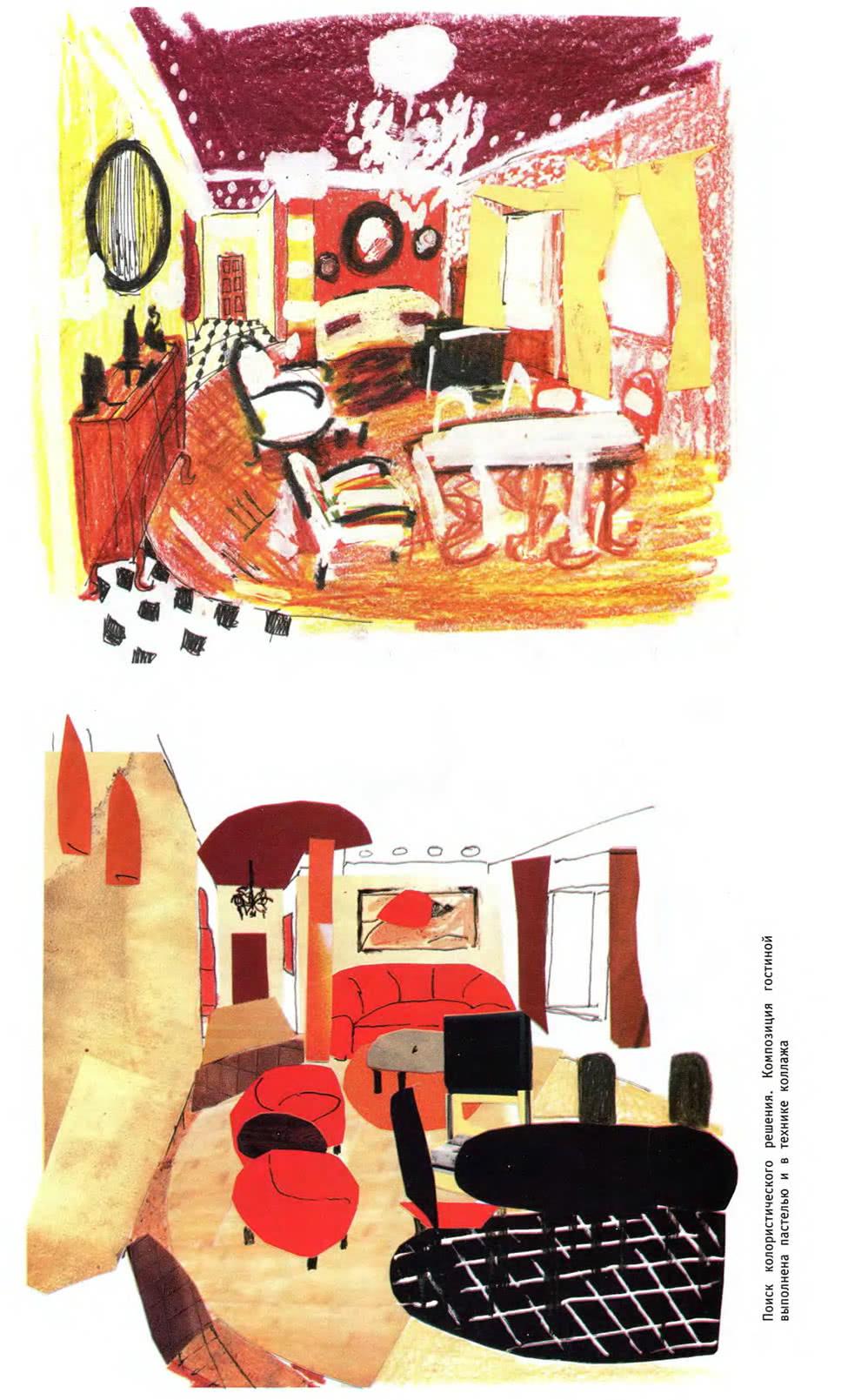 Поиск колористического решения. Композиция гостиной выполнена пастелью и в технике коллажа