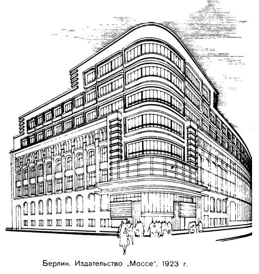 Берлин. Издательство Моссе, 1923 г.