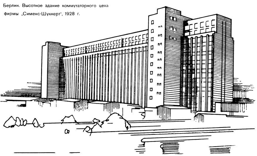 Берлин. Высотное здание номмутаторного цеха фирмы Сименс-Шункерт, 1928 г.