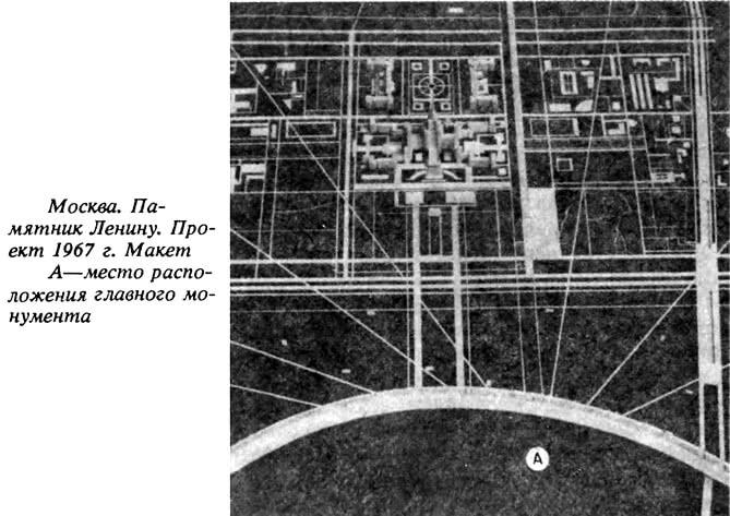 Москва. Памятник Ленину. Проект 1967 г. Макет