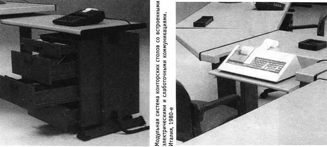Модульная система конторских столов со встроенными коммуникациями