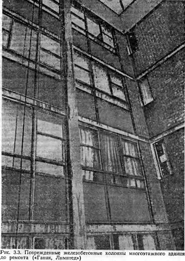 Рис. 3.3. Поврежденные железобетонные колонны многоэтажного здания