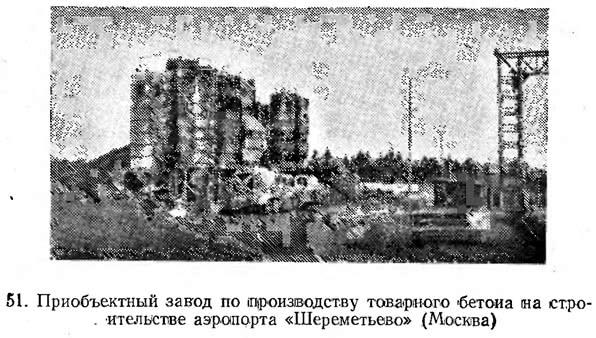 51. Приобъектный завод по производству бетона на строительстве аэропорта «Шереметьево»