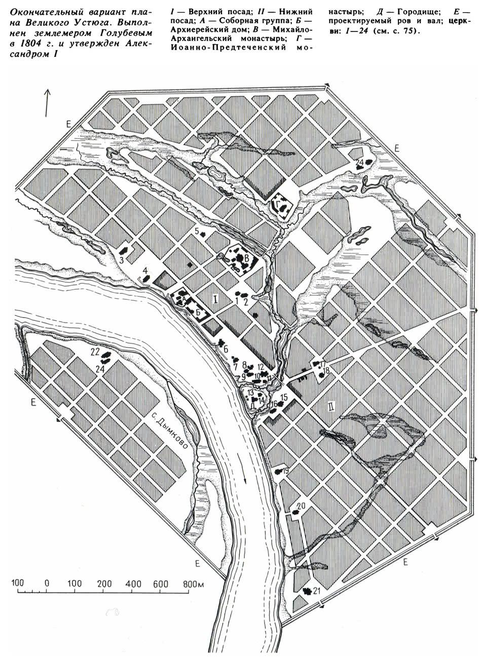 Окончательный вариант плана Великого Устюга. 1804 г.