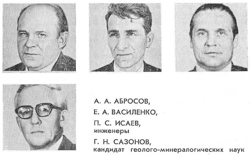 А. А. Абросов, Е. А. Василенко, П. С. Исаев, инженеры, Г. Н. Сазонов, кандидат