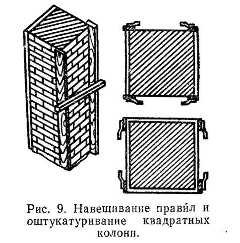 Рис. 9. Навешивание правил и оштукатуривание квадратных колони