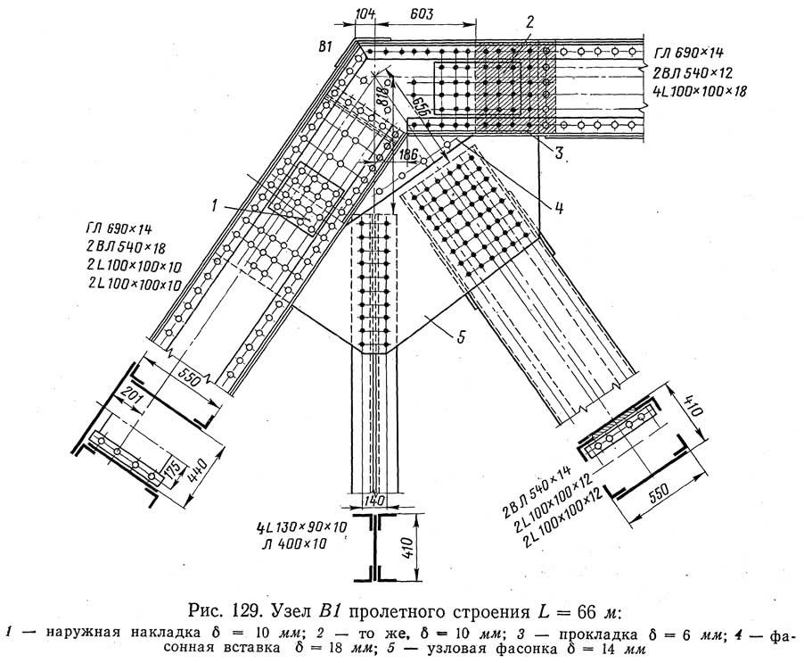 Рис. 129. Узел В1 пролетного строения L=66 м