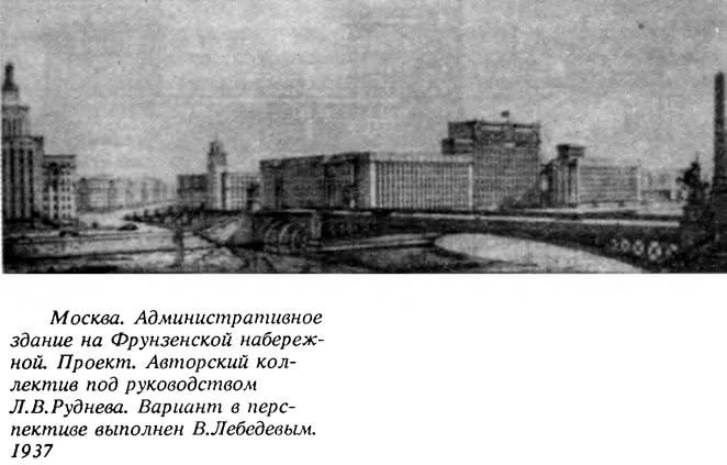 Москва. Административное здание на Фрунзенской набережной. Проект