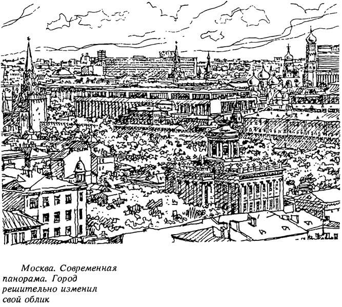 Москва. Современная панорама. Город решительно изменил свой облик