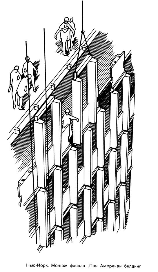 Нью-Йорк. Монтаж фасада Пан Американ билдинг
