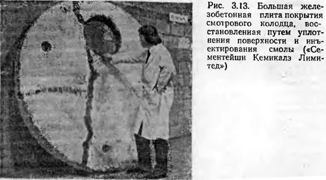 Рис. 3.13. Большая железобетонная плита покрытия смотрового колодца