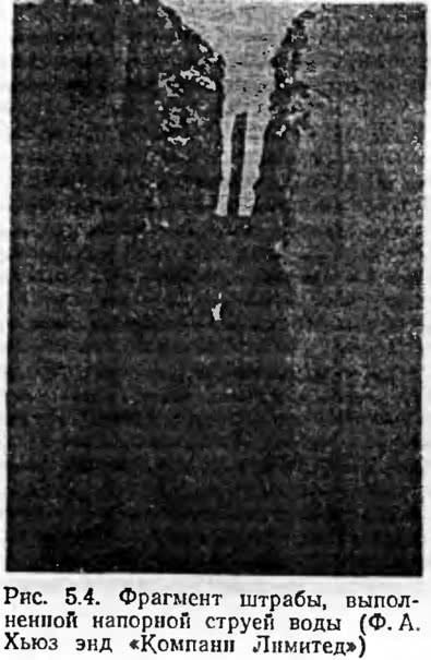 Рис. 5.4. Фрагмент штрабы, выполненной напорной струей воды