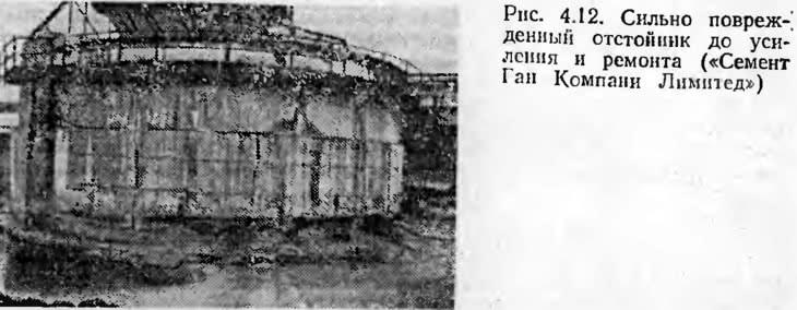 Рис. 4.12. Сильно поврежденный отстойник до усиления и ремонта