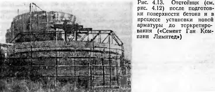 Рис. 4.13. Отстойник после подготовки поверхности бетона