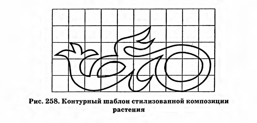 Рис. 258. Контурный шаблон стилизованной композиции растения