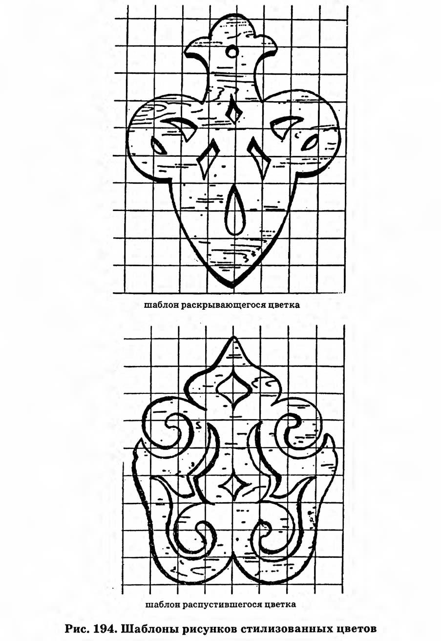 Рис. 194. Шаблоны рисунков стилизованных цветов
