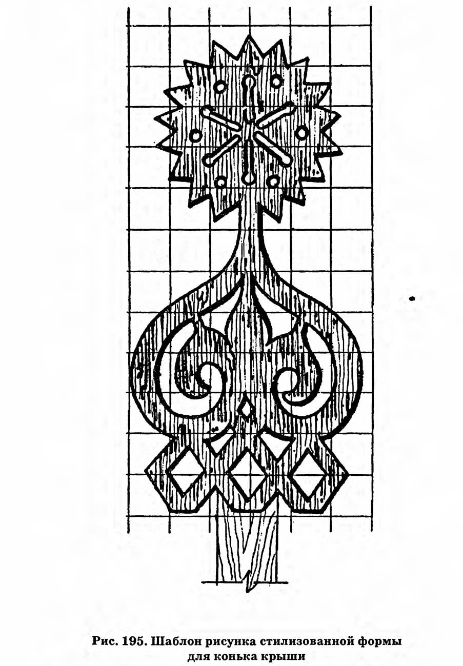 Рис. 195. Шаблон рисунка стилизованной формы для конька крыши