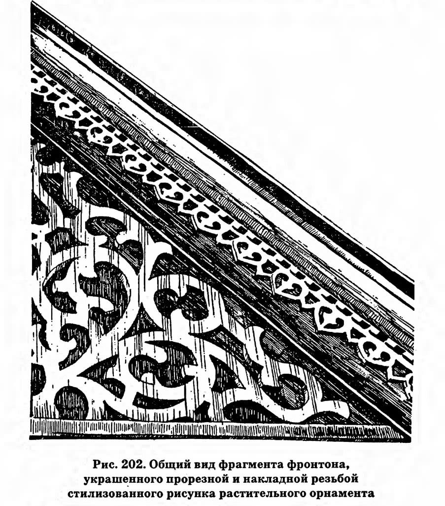 Рис. 202. Общий вид фрагмента фронтона