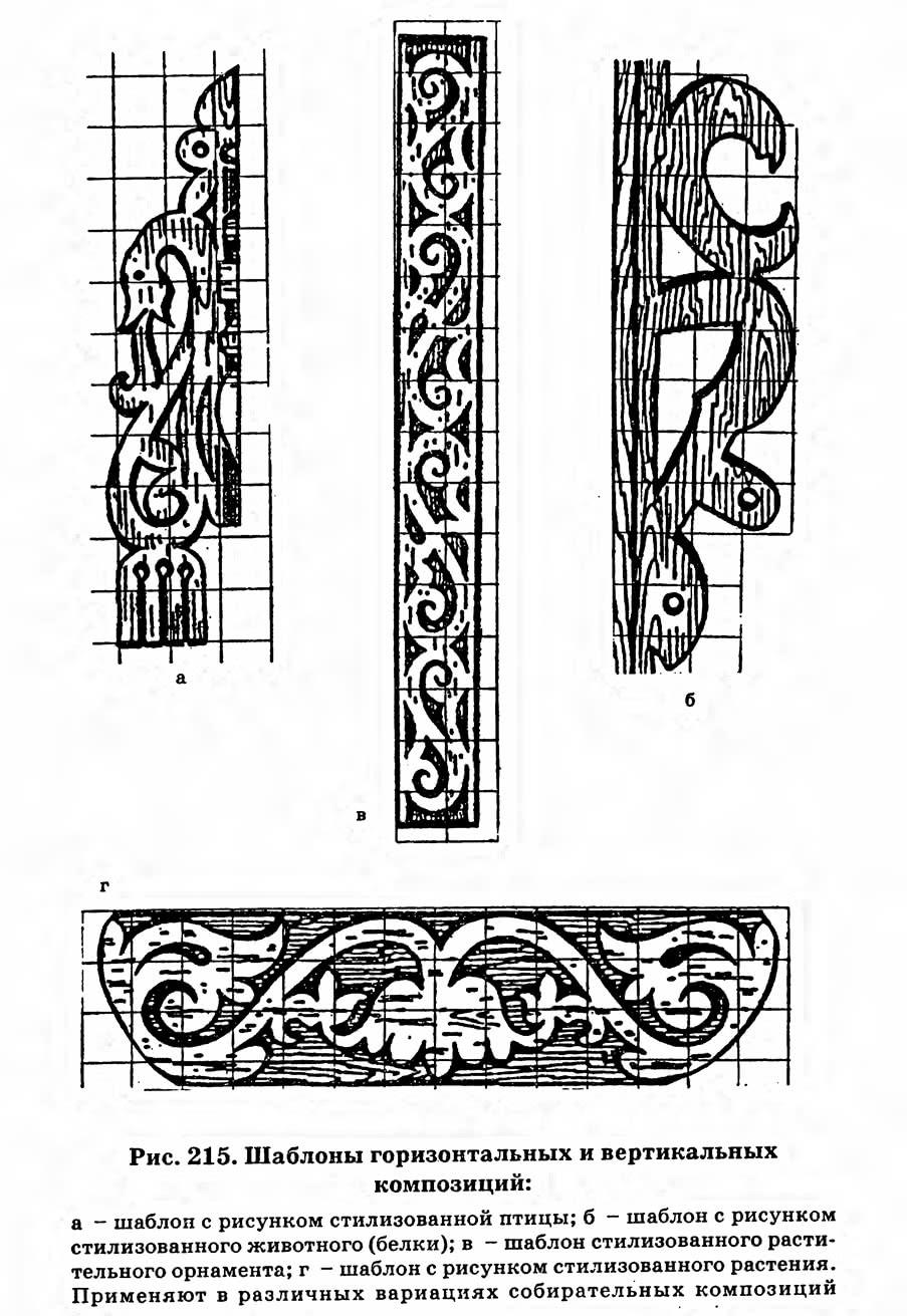 Рис. 215. Шаблоны горизонтальных и вертикальных композиций