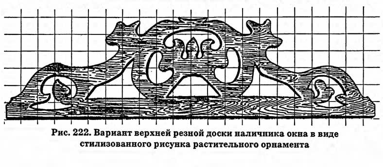 Рис. 222. Вариант верхней резной доски наличника окна