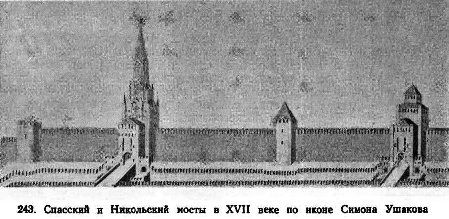 243. Спасский и Никольский мосты в XVII веке по иконе Симона Ушакова