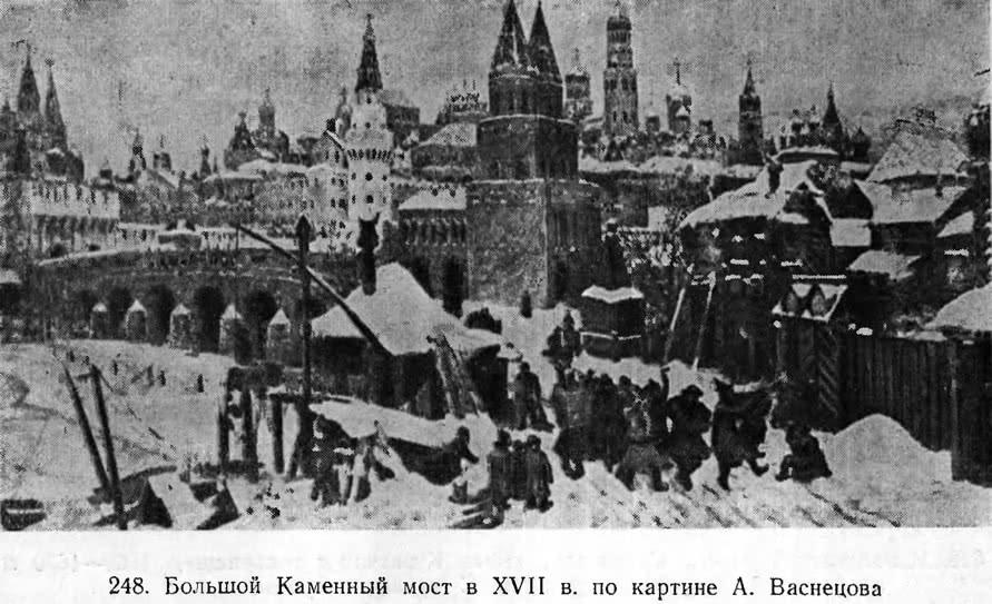 248. Большой Каменный мост в XVII в. по картине А. Васнецова