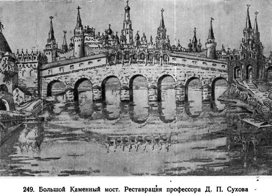 249. Большой Каменный мост. Реставрация профессора Д. П. Сухова.