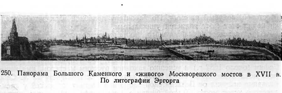 250. Панорама Большого Каменного и «живого» Москворецкого мостов