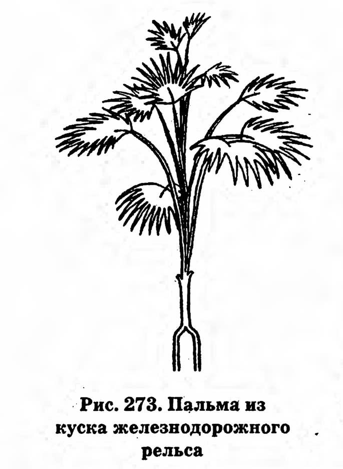 Рис. 273. Пальма из куска железнодорожного рельса