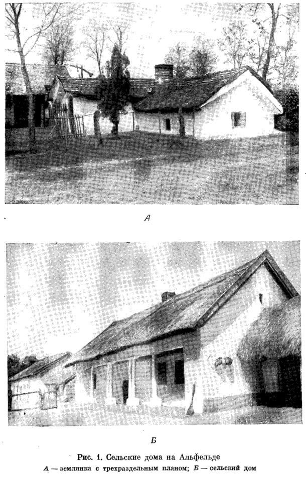 Рис. 1. Сельские дома на Альфельде