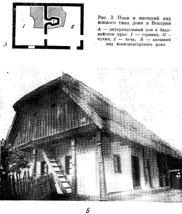 Рис. 3. План и внешний вид южного типа дома в Венгрии