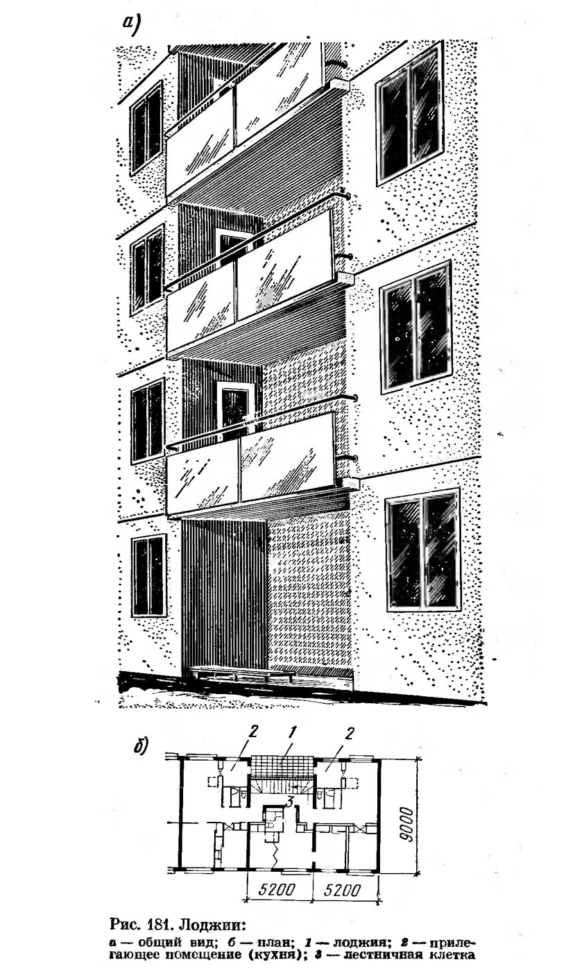 Рис. 181. Лоджии