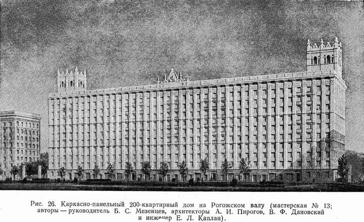 Рис. 26. Каркасно-панельный 200-квартирный дом на Рогожском валу