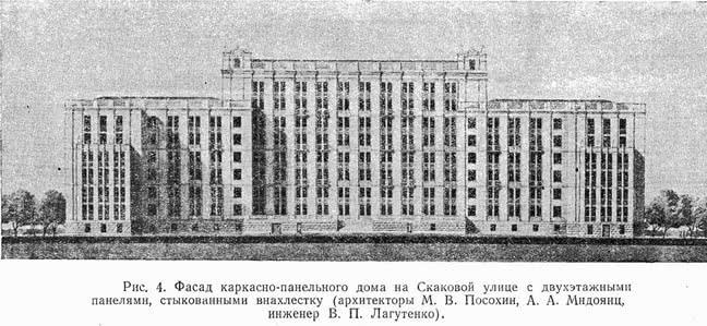 Рис. 4. Фасад каркасно-панельного дома на Скаковой улице
