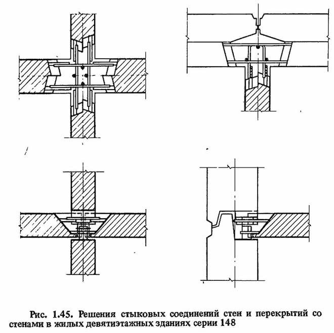 Рис. 1.45. Решения стыковых соединений стен и перекрытий со стенами