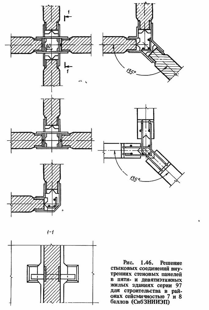Рис. 1.46. Решение стыковых соединений внутренних стеновых панелей
