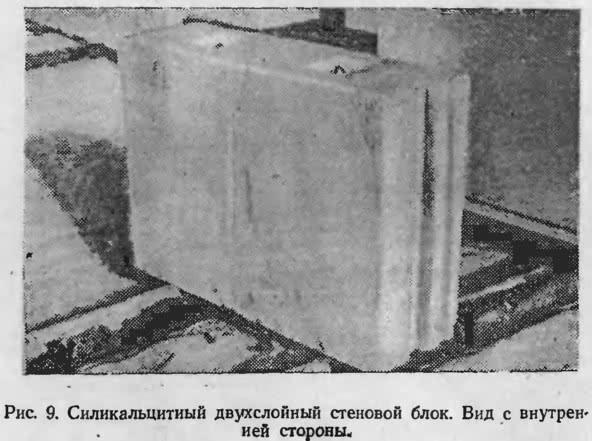 Рис. 9. Силикальцитиый двухслойный стеновой блок