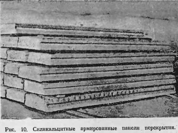 Рис. 10. Силикальцитные армированные панели перекрытия