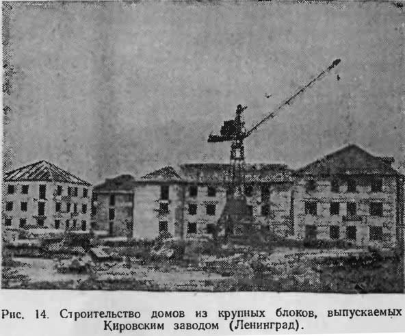 Рис. 14. Строительство домов из крупных блоков, выпускаемых Кировским заводом