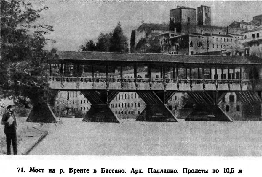 71. Мост на р. Бренте в Бассано. Арх. Палладио