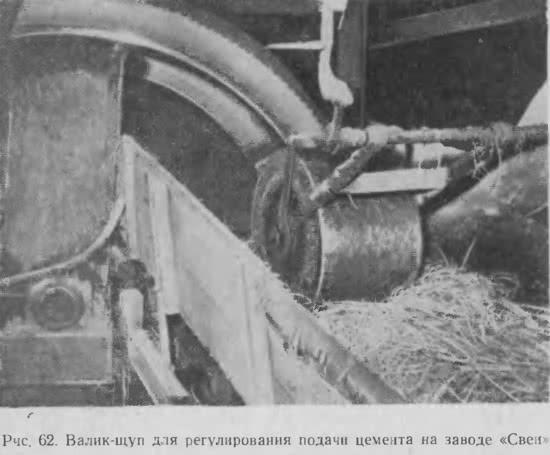 Рис. 62. Валик-щуп для регулирования подачи цемента на заводе «Свен»