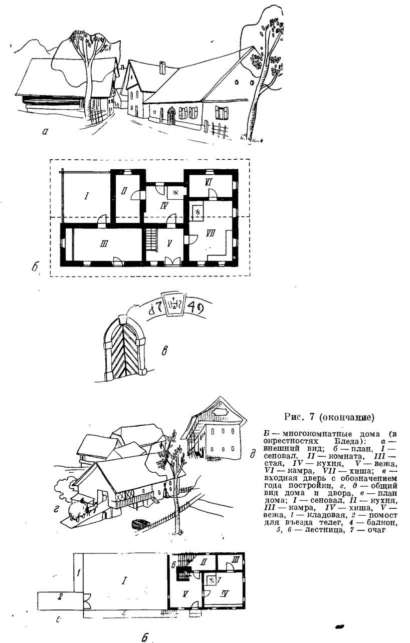 Рис. 7. Общий вид и планы многокомнатных домов (окончание)