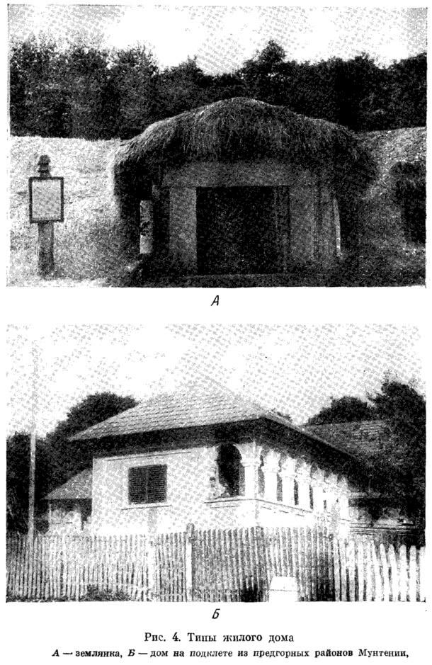 Рис. 4. Типы жилого дома