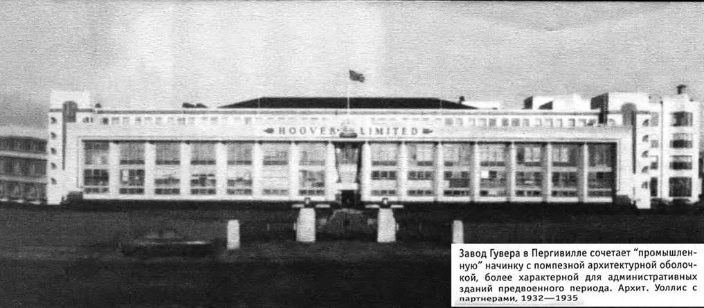 Завод Гувера в Пергивилле