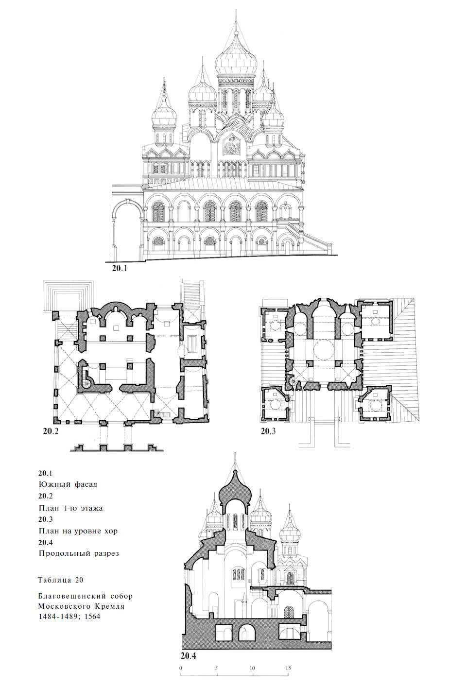 Благовещенский собор Московского Кремля 1484-1489; 1564