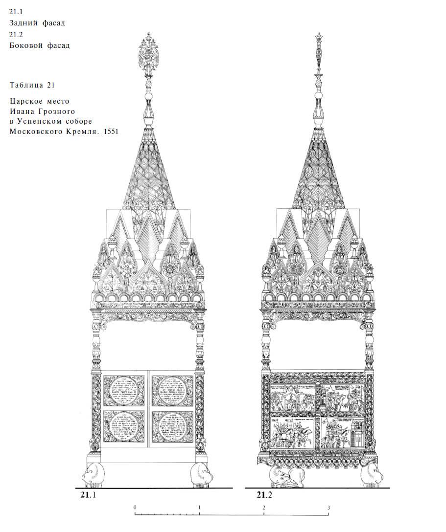 Царское место Ивана Грозного в Успенском соборе Московского Кремля. 1551