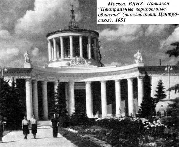 Москва. ВДНХ. Павильон Центральные черноземные области